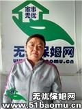 北京丰台六里桥不住家保姆_做家务:辅助带孩子保姆
