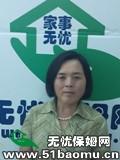 北京朝阳亚运村不住家保姆_做家务:辅助带孩子:公司做饭保姆