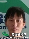 北京丰台西客站住家保姆_做家务:辅助带孩子:全职带孩子保姆