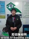北京海淀苏州街不住家保姆:小时工_做家务:公司做饭保姆