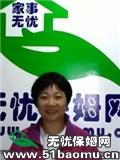 杨浦控江路育儿嫂