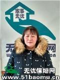 朝阳亚运村不住家保姆:小时工
