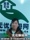 北京海淀苏州街不住家保姆_做家务:辅助带孩子:照顾能自理老人保姆