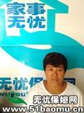 北京昌平回龙观住家保姆_做家务:辅助带孩子:照顾能自理老人:照顾半自理老人保姆