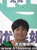 锦江育儿嫂