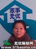 北京西城西直门不住家保姆_做家务:公司做饭保姆
