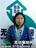 北京丰台马家堡住家保姆_72个月经验做家务:辅助带孩子:全职带孩子:公司做饭保姆