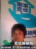 北京崇文住家保姆_做家务:照顾能自理老人:照顾半自理老人保姆