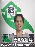 上海杨浦控江路_保姆