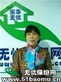 上海嘉定住家保姆_做家务:照顾能自理老人保姆