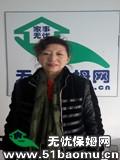 河北月嫂:育儿嫂