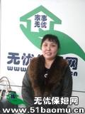 朝阳亚运村月嫂