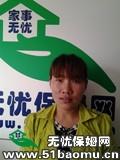 北京丰台马家堡住家保姆_40个月经验做家务:辅助带孩子:全职带孩子保姆