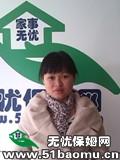 昌平天通苑小时工