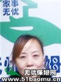 长宁中山公园住家保姆:月嫂