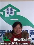 长宁中山公园育儿嫂:小时工