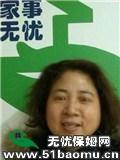 黄浦西藏南路住家保姆