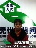 杨浦公园不住家保姆:小时工