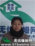 长宁中山公园月嫂