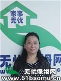 上海黄浦西藏南路不住家保姆:小时工_做家务保姆