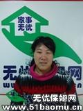 北京顺义城区住家保姆:不住家保姆_做家务:辅助带孩子:照顾能自理老人保姆