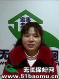 成华驷马桥月嫂:育儿嫂