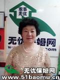 北京立水桥住家保姆:不住家保姆_48个月经验做家务:照顾能自理老人:照顾半自理老人:公司做饭保姆