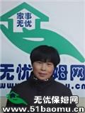 长宁中山公园月嫂:育儿嫂
