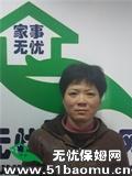 杨浦公园小时工