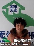 天津开发区住家保姆