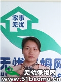 住家保姆。做家务:辅助带孩子:全职带孩子