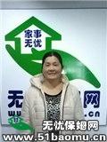 杨浦控江路月嫂