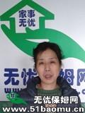 北京海淀马连洼小时工_做家务保姆