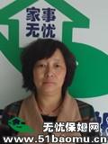 北京顺义光明住家保姆_做家务:辅助带孩子:照顾能自理老人保姆