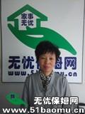 北京大兴亦庄不住家保姆_做家务:辅助带孩子:照顾能自理老人保姆