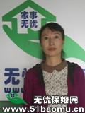 海淀马连洼月嫂:育儿嫂