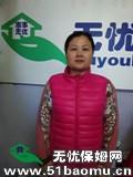 朝阳水碓子住家保姆:月嫂:育儿嫂