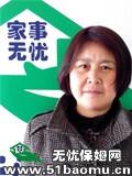 上海浦东金桥住家保姆_做家务:照顾能自理老人保姆