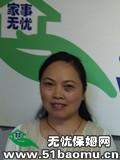 朝阳水碓子月嫂:育儿嫂