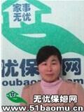 东城月嫂:育儿嫂