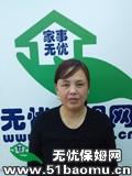 北京朝阳亚运村不住家保姆:小时工_做家务:辅助带孩子保姆