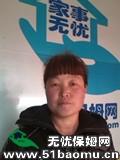 北京昌平回龙观住家保姆:育儿嫂_60个月经验做家务:辅助带孩子:全职带孩子保姆