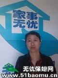 北京昌平回龙观不住家保姆_做家务:公司做饭保姆