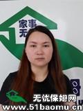 福田福民新村小时工
