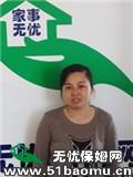 上海长宁中山公园不住家保姆_做家务:辅助带孩子保姆