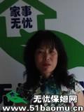 昌平县城月嫂:育儿嫂