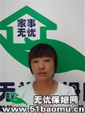 北京西城西直门不住家保姆:小时工_做家务:辅助带孩子保姆