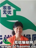 上海徐汇万体馆住家保姆_做家务:辅助带孩子:照顾能自理老人保姆
