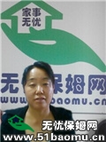 宁河芦台经济开发区住家保姆:月嫂:育儿嫂
