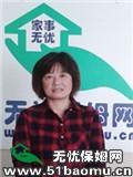 长宁中山公园住家保姆:月嫂:育儿嫂